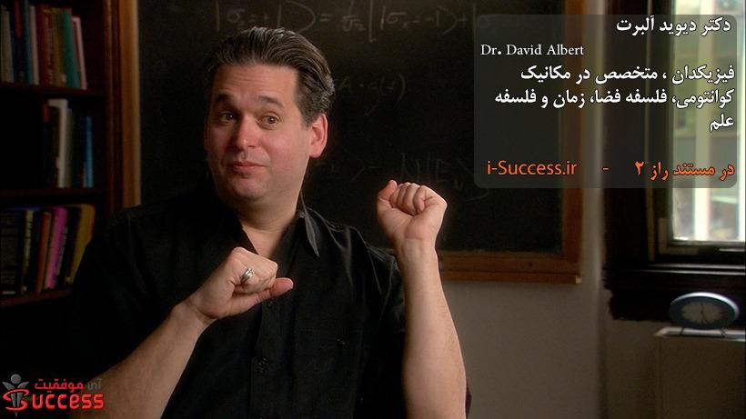 دکتر دیوید آلبرت Dr. David Albert مستند راز 2