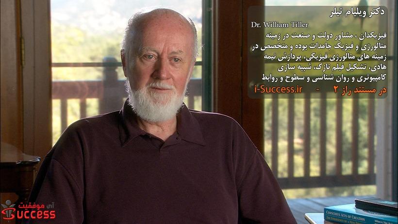 دکتر ویلیام تیلر William Tiller مستند راز 2
