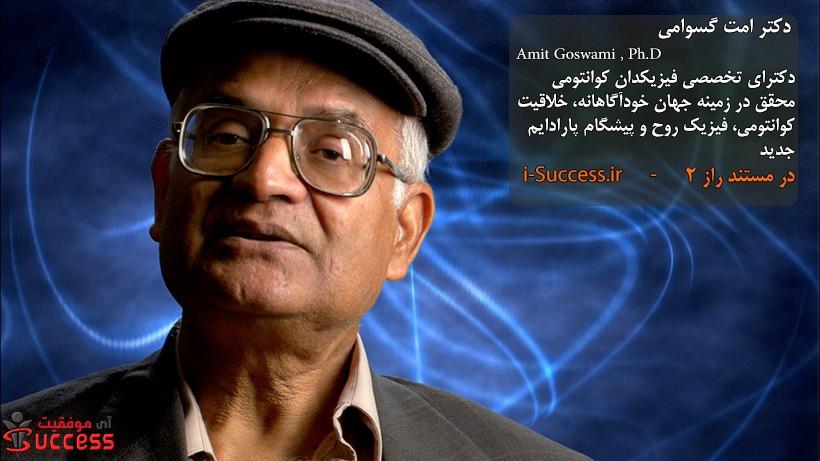 دکتر امت گسوامی Amit Goswami مستند راز 2