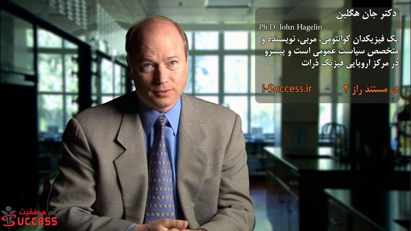 دکتر جان هگلین John Hagelin مستند راز 2