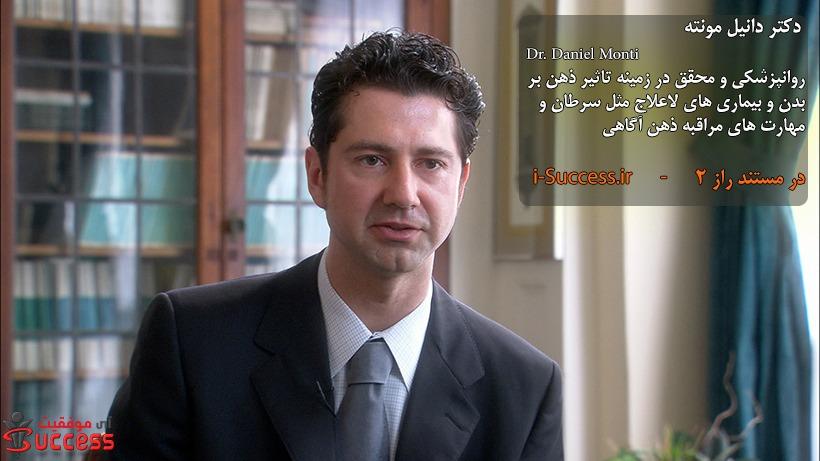 دکتر دانیل مونته Daniel Monti مستند راز 2