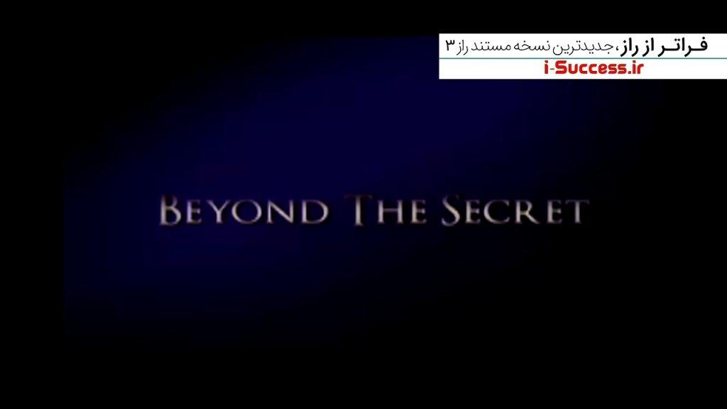 مستند راز 3 ( ماورای راز Beyond The Secret ) دوبله فارسی