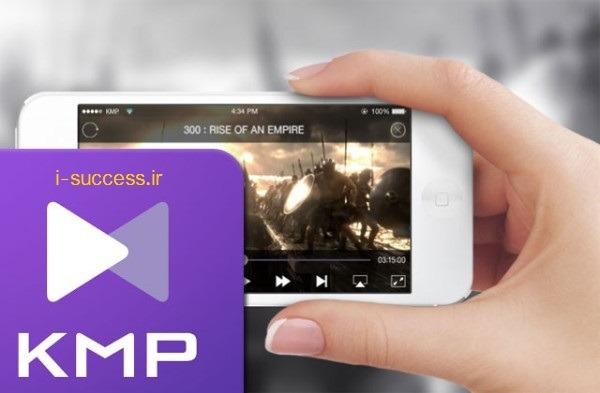 دانلود KMPlayer - بهترین نرم افزار پخش فیلم و صوت