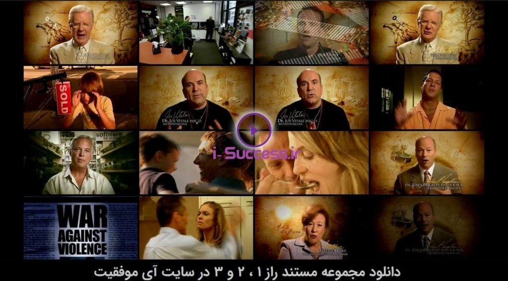 دانلود فیلم راز 1 The Secret 2006 +دوبله فارسی کیفیت عالی