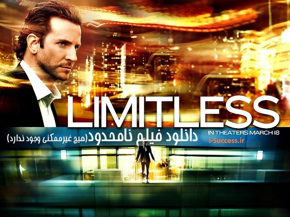 دانلود فیلم انگیزشی نامحدود limitless | دوبله فارسی با کیفیت عالی