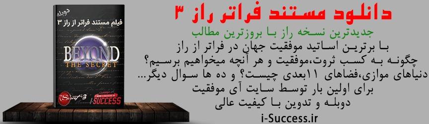 دانلود مستند فراتر از راز ۳ دوبله فارسی