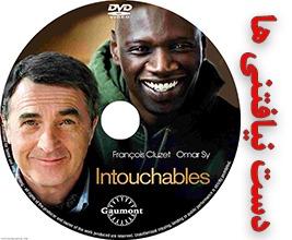 دانلود فیلم انگیزشی دست نیافتنیها The Intouchables 2011 | دوبله فارسی با کیفیت عالی