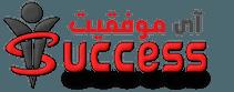 آی موفقیت | راز موفقیت ، ثروت ، هدف ، اعتماد به نفس ، انگیزه و قانون جذب