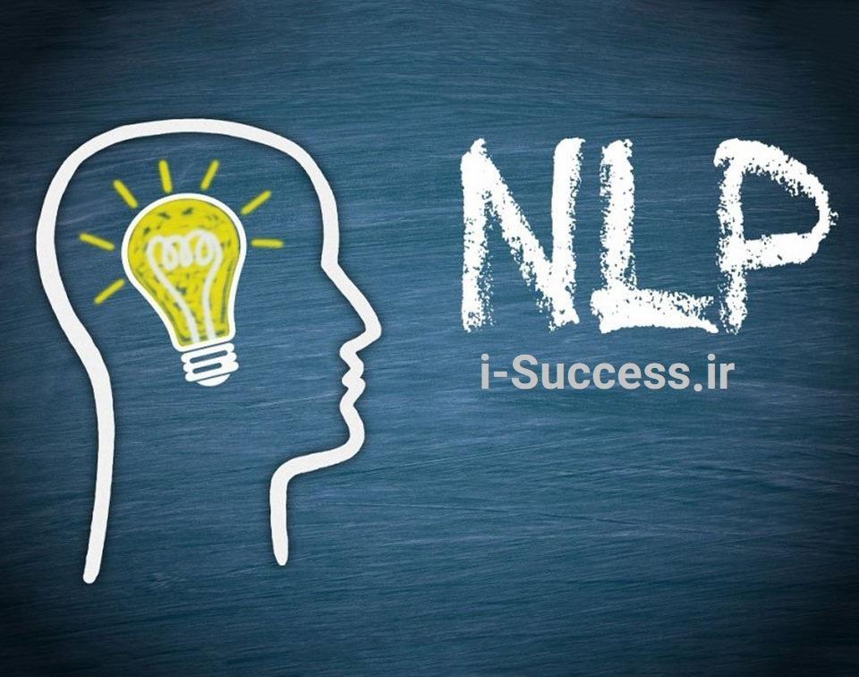 برنامهریزی عصبی کلامی یا NLP | راه خروج از مشکلات همیشگی زندگی