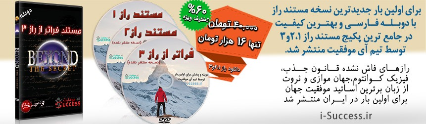 دانلود پکیج مستند راز 2،1 و 3 + دوبله فارسی با کیفیت عالی Full HD