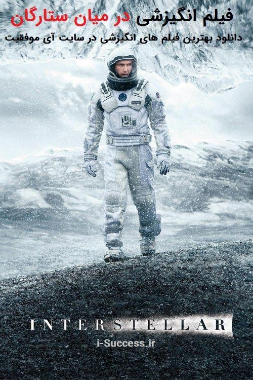 دانلود فیلم در میان ستارگان The Interstellar 2014