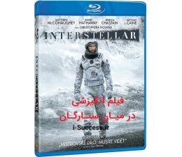 دانلود فیلم انگیزشی در میان ستارگان Interstellar | دوبله فارسی با کیفیت عالی
