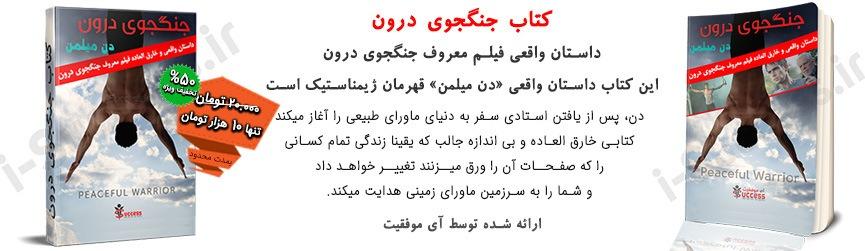 دانلود کتاب جنگجوی درون فارسی