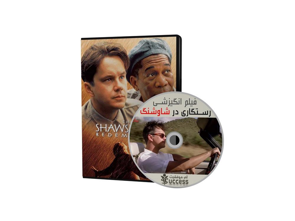 فیلم رستگاری در شاوشنک
