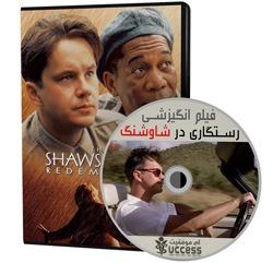 دانلود فیلم انگیزشی رستگاری در شاوشنک | دوبله فارسی با کیفیت عالی