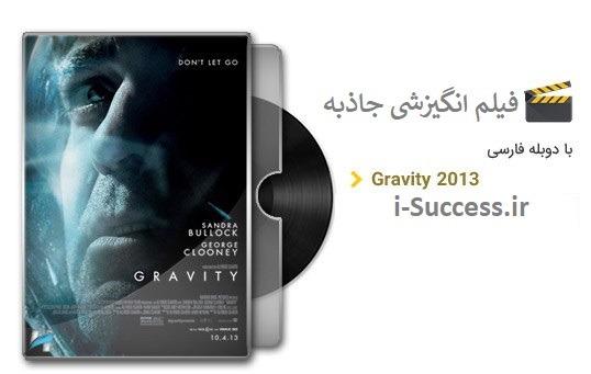 دانلود فیلم انگیزشی جاذبه Gravity
