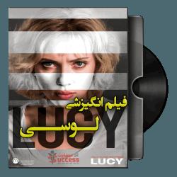 دانلود فیلم انگیزشی لوسی Lucy 2014|دوبله فارسی با کیفیت عالی