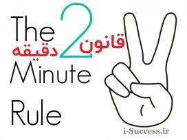 قانون ۲ دقیقه ای | جلوگیری از به تعویق انداختن کارها و حذف تنبلی!