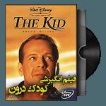 دانلود فیلم انگیزشی کودک درون The Kid 2000