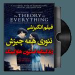 دانلود دوبله فیلم انگیزشی نظریه همه چیز The Theory of Everything