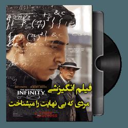 دانلود فیلم انگیزشی مردی که بی نهایت را می شناخت  دوبله فارسی با کیفیت عالی