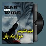 فیلم مرد بند بازMan on Wire