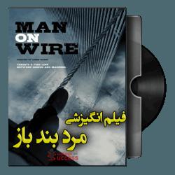 دانلود مستند مرد بند باز Man on Wire 2008 |دوبله فارسی با کیفیت عالی