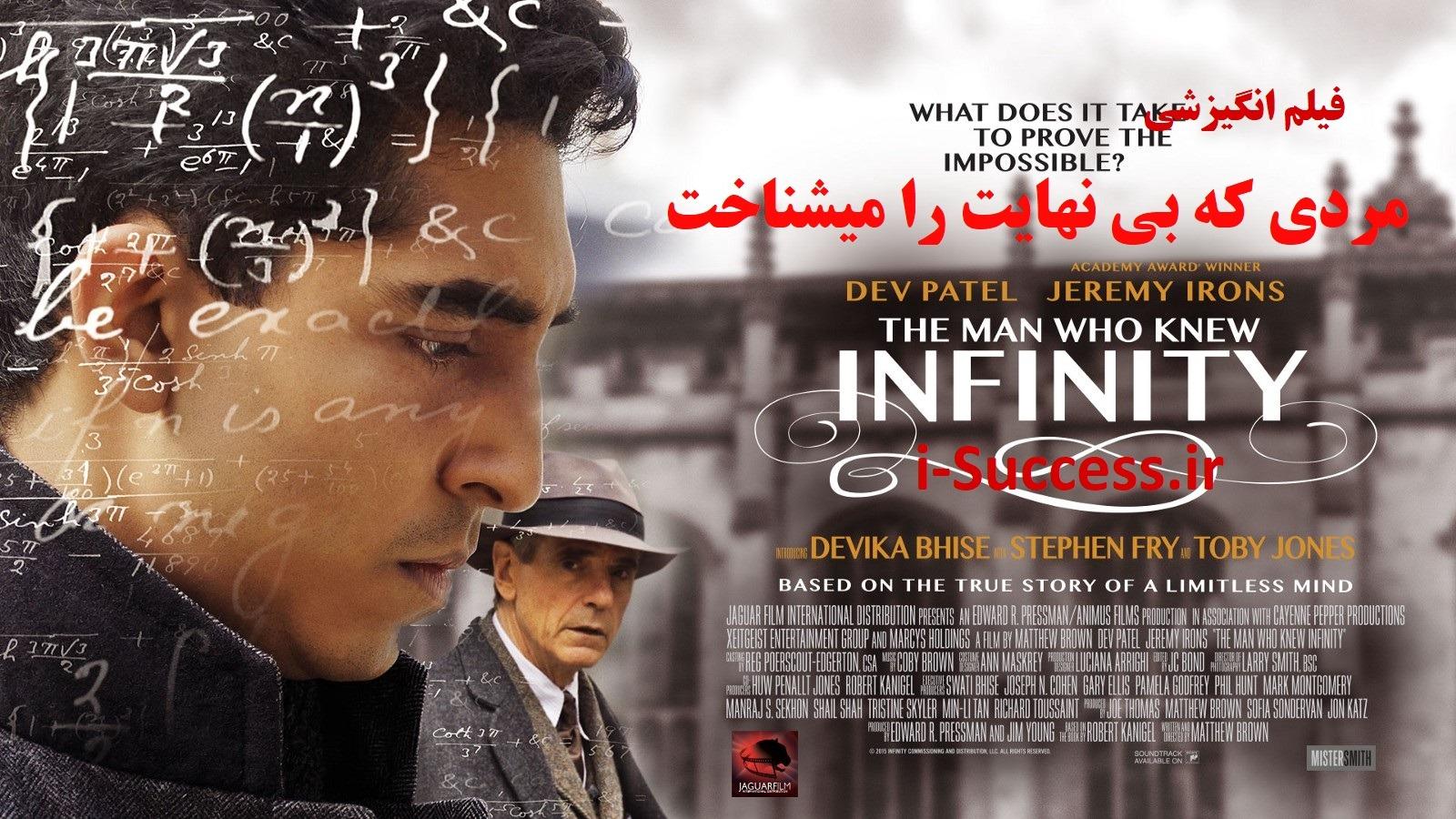 دانلود فیلم انگیزشی مردی که بی نهایت را می شناخت