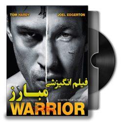 دانلود فیلم انگیزشی مبارز warrior | دوبله فارسی با کیفیت عالی
