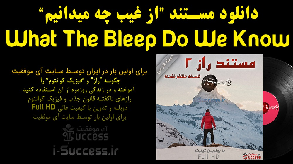 دانلود مستند What the bleep Do we know