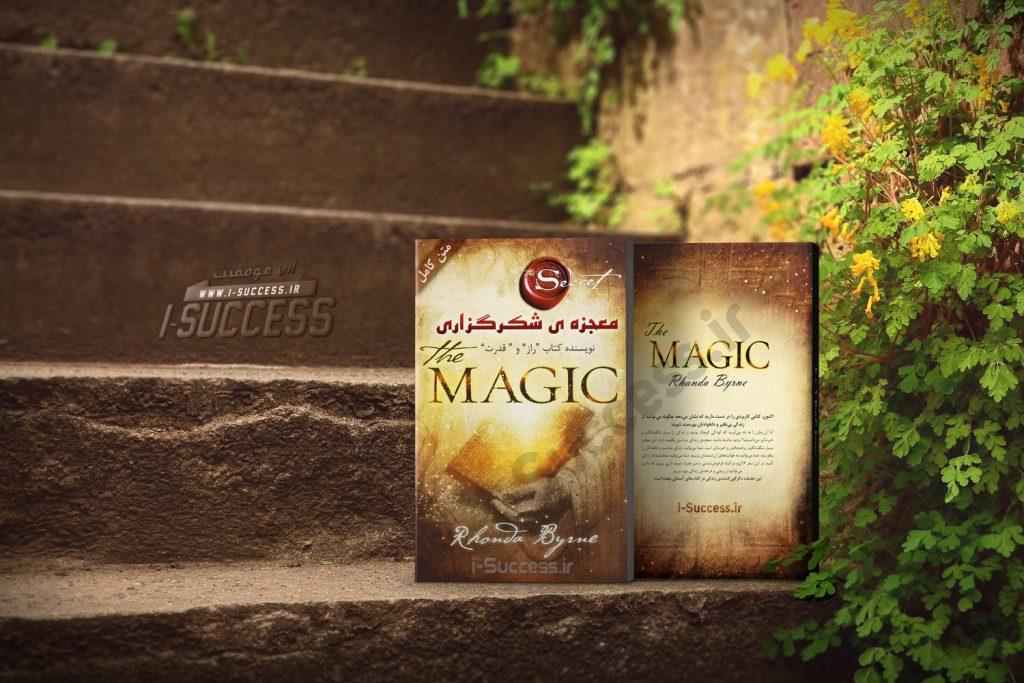 دانلود کتاب معجزه شکرگزاری راندا برن (نسخه کامل)