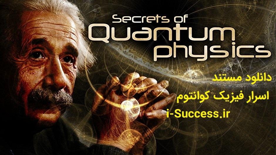دانلود مستند اسرار فیزیک کوانتوم | زبان فارسی با کیفیت عالی
