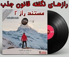 دانلود مستند راز ۲ دوبله فارسی با کیفیت عالی Full HD