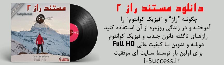 دانلود مستند راز 2 +فارسی با کیفیت عالی Full HD