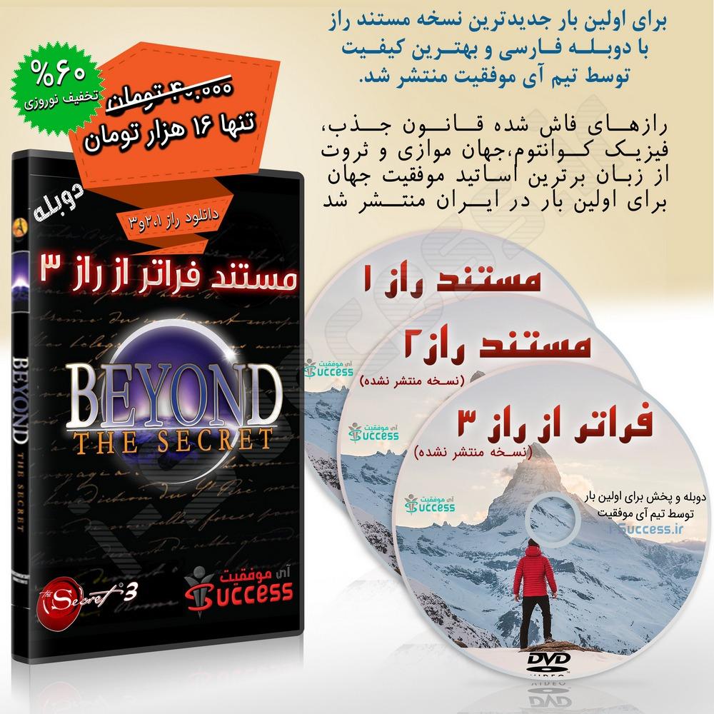 دانلود پکیج مستند راز 1 و 2 و 3 دوبله فارسی با کیفیت عالی