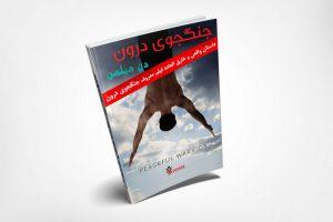 کتاب جنگجوی درون فارسی