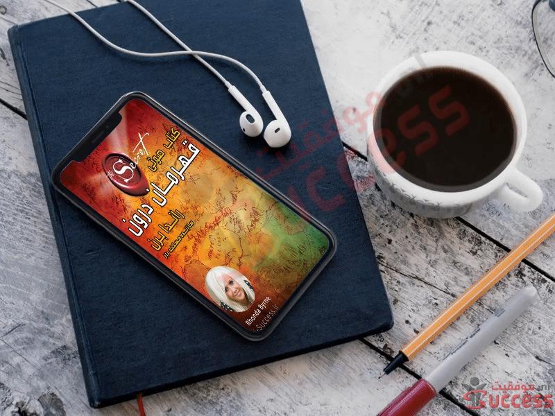 دانلود کتاب صوتی قهرمان درون راندا برن
