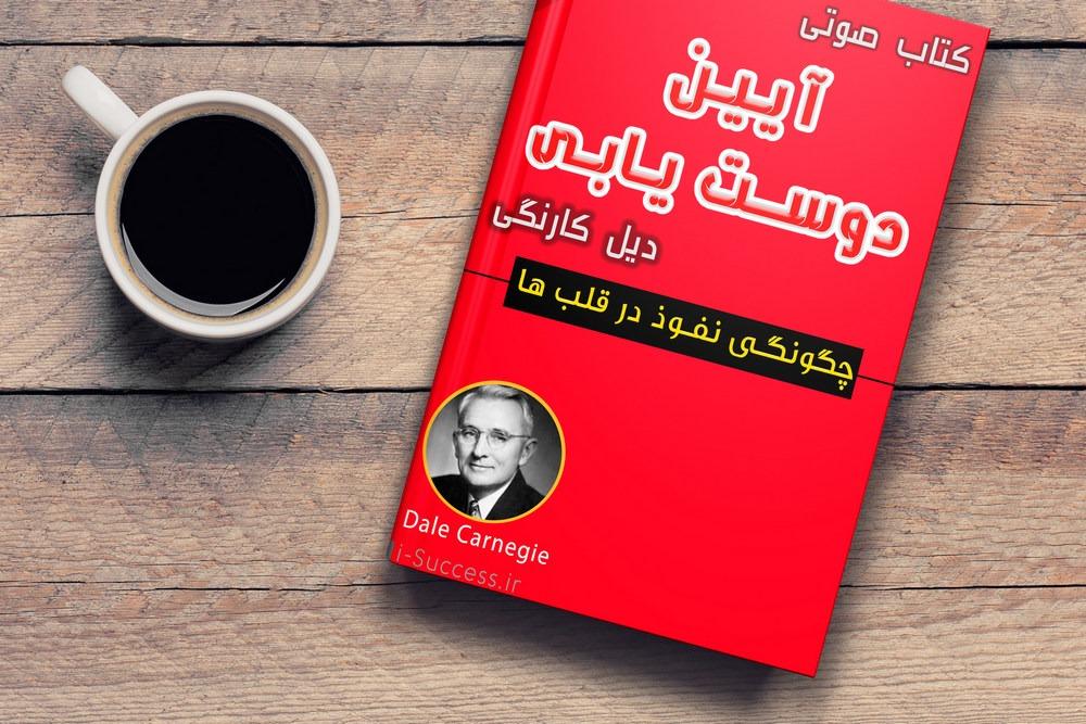 کتاب صوتی آیین دوست یابی دیل کارنگی