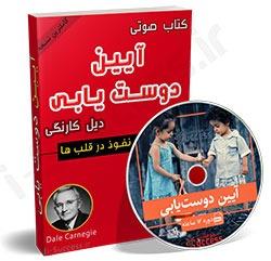 دانلود کتاب صوتی آیین دوست یابی دیل کارنگی(کاملترین نسخه – بهترین کیفیت)