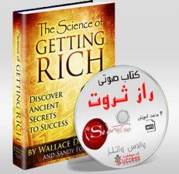 کتاب صوتی راز ثروت والاس وتلز (کاملترین نسخه-بهترین کیفیت)