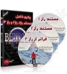 دانلود پکیج مستند راز ۱ و ۲ و ۳ دوبله فارسی با کیفیت عالی