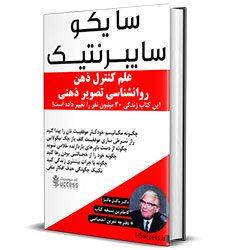 دانلود کتاب سایکو سایبرنتیک ماکسول مالتز+PDF(کاملترین نسخه+بهترین کیفیت)