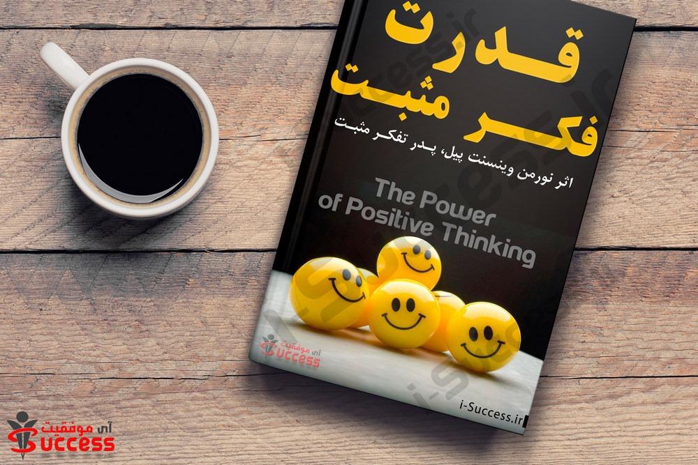 دانلود کتاب قدرت فکر مثبت نورمن وینسنت پیل