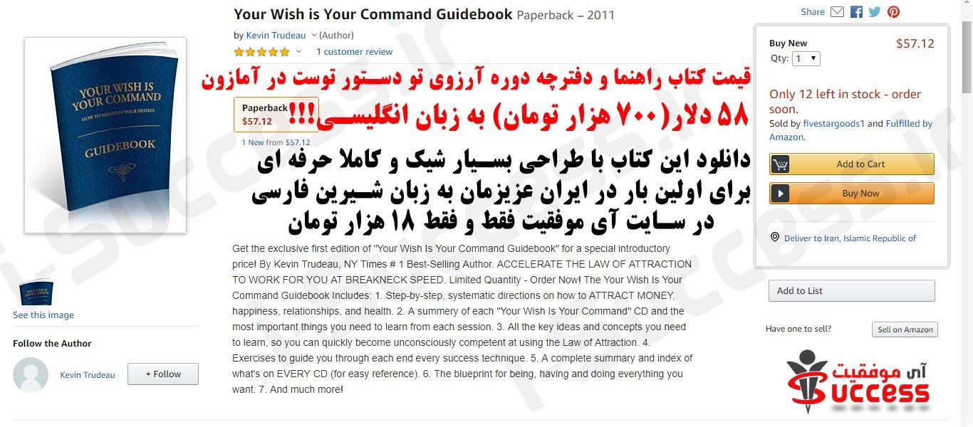 دانلود کتاب آرزوی تو دستور توست کوین ترودو فارسی +PDFتمارین(کاملترین نسخه)