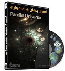 دانلود مستند جهان های موازی | Parallel Universe