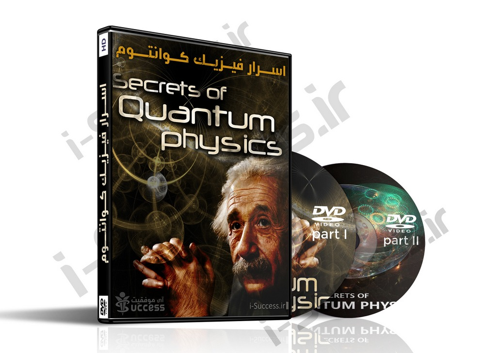 مستند اسرار فیزیک کوانتوم