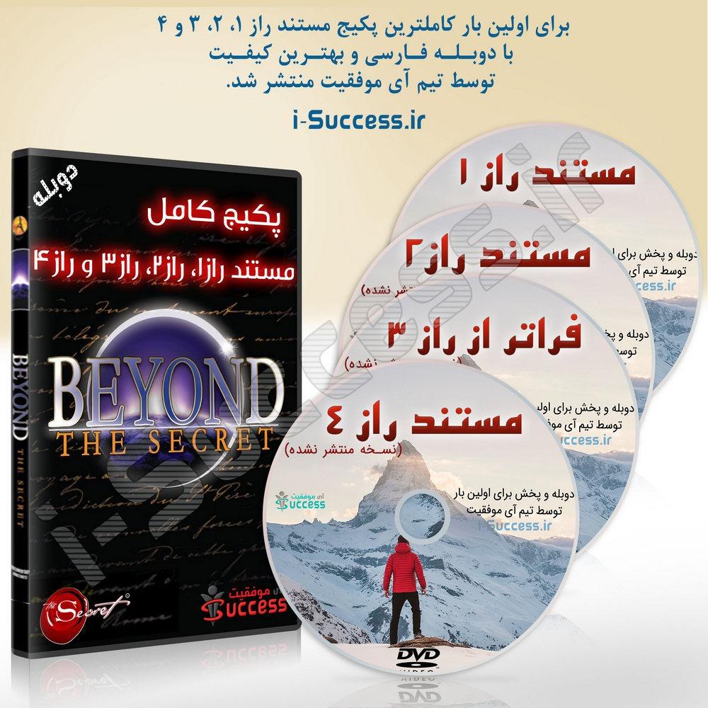 دانلود پکیج مستند راز 1 و 2 و 3 و 4 دوبله فارسی با کیفیت عالی