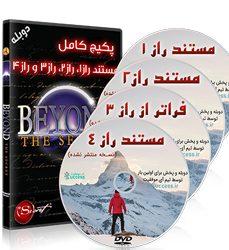 دانلود پکیج مستند راز ۱، ۲، ۳ و ۴ دوبله فارسی با کیفیت عالی