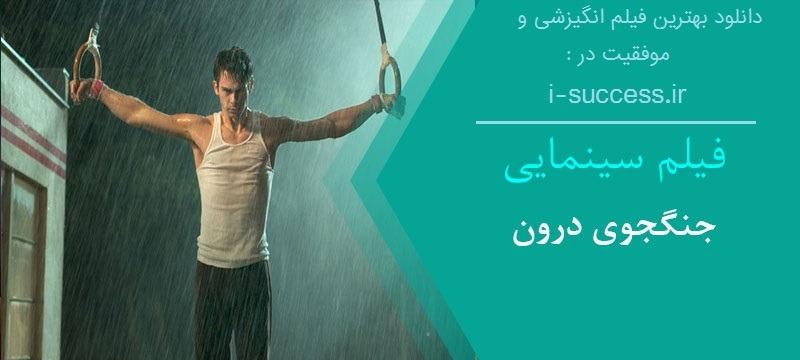 دانلود فیلم انگیزشی جنگجوی درون | دوبله فارسی با کیفیت عالی