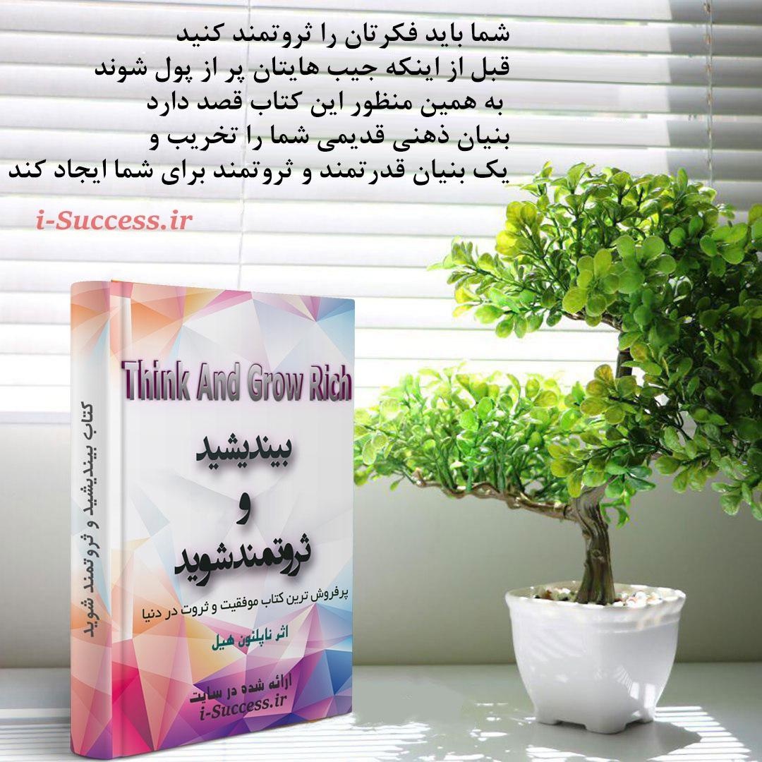 دانلود کتاب بیندیشید و ثروتمند شوید Think And Grow Rich